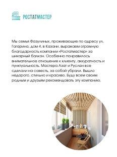 Отзыв про ремонт балкона под ключ - фото