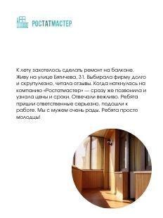 Отзыв о ремонте балкона от Кожевниковой Г.А. - фото