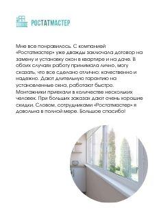 Отзыв об остеклении дачи и квартиры - фото