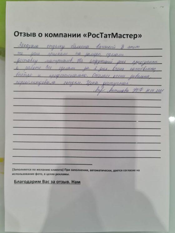 Отделка балкона вагонкой: отзыв от Антонова - фото