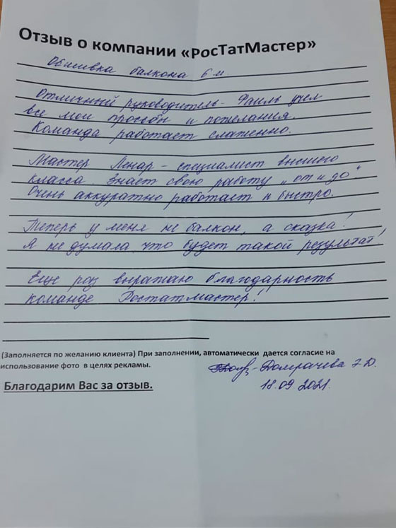 ОБШИВКА ВАГОНКОЙ И УСТАНОВКА ШКАФА В 6 МЕТРОВОМ БАЛКОНЕ - фото